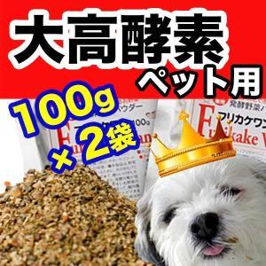 大高酵素 フリカケワン 100gx2袋 犬用 酵素 サプリメント 送料150円  発酵野菜パウダー ...