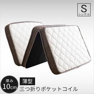 マットレス 三つ折り シングル ポケットコイル 3つ折り 折りたたみ ロール梱包 薄型 厚み10cm...