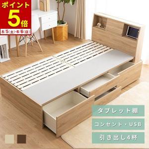 ベッド シングルベッド 収納付き ベッドフレーム シングル ベット コンセント付き USBポート付き...
