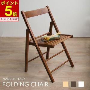 折りたたみ チェア 椅子 イタリア製 木製 折り畳み おしゃれ 木製チェア 折りたたみ椅子(A)イス...