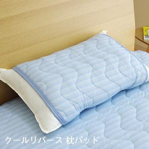 クールリバース 枕パッド シングルサイズ 40×50 両面使えるリバーシブル 夏 冷感 ひんやり 洗...