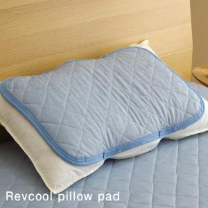 リバクール冷感 枕パッド 約35×50 クール リバーシブル 枕カバー 接触冷感 涼感 防ダニ 抗菌...
