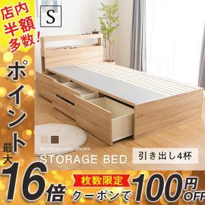 収納ベッド ベッド 収納付き シングル 引き出し4杯 チェスト シングルベッド 棚・コンセント付き ...