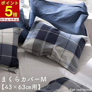 まくらカバー Mサイズ 43×63cm用 枕カバー チェック柄 アクロス かわいい オシャレ 北欧 ...