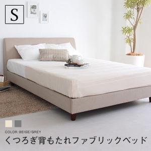 ベッド シングル くつろぎ背もたれ ファブリックベッド シングルベッド ベージュ グレー ソファのよ...