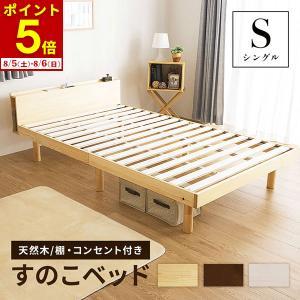 すのこベッド シングル コンセント付 頑丈 シンプル 天然木 高さ3段階 脚 高さ調節 敷布団 シン...
