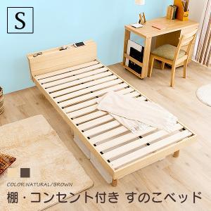 ベッド すのこベッド シングル コンセント付 敷布団 頑丈 シンプル 天然木 高さ3段階 脚 高さ調...