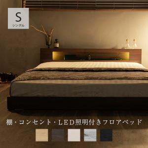シングル ベッド 棚・コンセント付き フロアベッド 照明付き ローベッド 北欧(B)