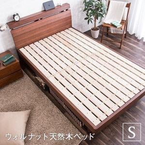 ベッド シングルベッド ウォルーナット天然木無垢 すのこベッド 脚 高さ調節(D)ウォルナット 北欧...