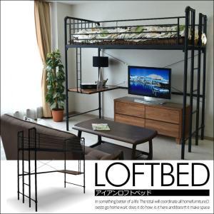 ベッド ロフトベッド パイプベッド  シングルベッド デスク付きの写真
