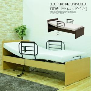 電動ベッド リクライニングベッド 本体 シングルサイズ 一人用 介護ベッド