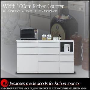 キッチンカウンター 幅160cm 国産品 木製 レンジ台 食器棚の写真