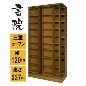 書院 三重スライド式、扉無し ハイタイプ 巾1200mm 3LSH-120 高さ2370mm|furniture-direct