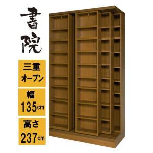書院 三重スライド式、扉無し ハイタイプ 巾1350mm 3LSH-135 高さ2370mm|furniture-direct