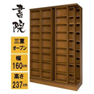 書院 三重スライド式、扉無し ハイタイプ 巾1600mm 3LSH-160 高さ2370mm|furniture-direct
