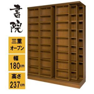 書院 三重スライド式、扉無し ハイタイプ 巾1800mm 3LSH-180 高さ2370mm|furniture-direct