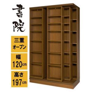 書院 三重スライド式、扉無し 大量の本を収納 巾1200mm 3LSI-120|furniture-direct