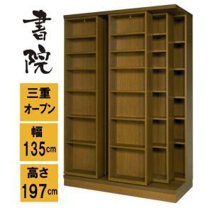 書院 三重スライド式、扉無し 大量の本を収納 巾1350mm 3LSI-135|furniture-direct