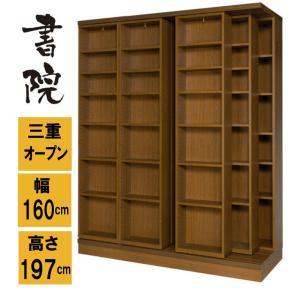 書院 三重スライド式、扉無し 大量の本を収納 巾1600mm 3LSI-160|furniture-direct