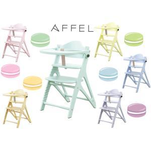 かわいいベビーチェア マカロンみたいなベビーチェア アッフルチェア パステルカラー furniture-direct