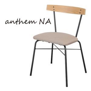 アンセム ナチュラル ダイニングチェア ANC-2835NA|furniture-direct