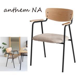アンセム ナチュラル アームチェア ダイニングチェア 肘付き ANC-2836NA|furniture-direct