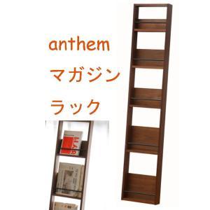 アンセム マガジンラック ウオールナット材とスチール|furniture-direct