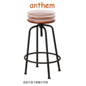 アンセム anthem スツール 人気の丸いスツール ウオールナット材とスチール|furniture-direct