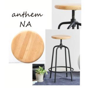 アンセム ナチュラル スツール 高さ調節 シンプル丸い椅子 ANS-2389NA|furniture-direct