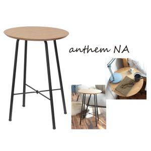 アンセム ナチュラル サイドテーブル ANT-2919NA|furniture-direct