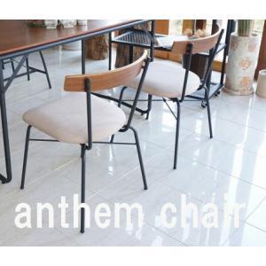 アンセム ダイニングチェア 使いやすい椅子 1脚入り |furniture-direct