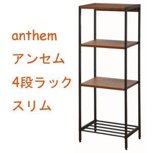 アンセム 4段ラック スリム ウオールナット材とスチール anr2396|furniture-direct