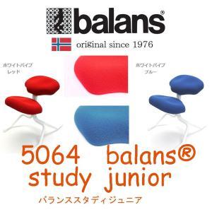 バランススタディジュニア バランススタディJ 5064J balans |furniture-direct