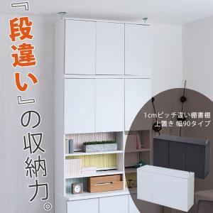 1cmピッチ違い棚書棚 幅90 上置き|furniture-direct