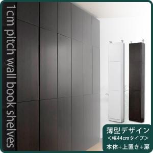 1cmピッチラック 薄型扉 幅44 セット|furniture-direct