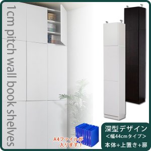 1cmピッチラック 扉 幅44 セット|furniture-direct