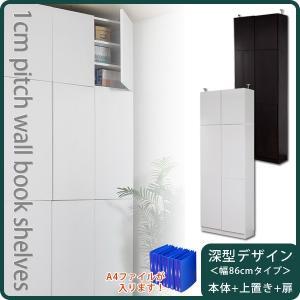 1cmピッチラック 扉 幅86 セット|furniture-direct