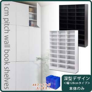 1cmピッチラック オープン 幅128|furniture-direct
