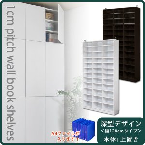 1cmピッチラック オープン 幅128 セット|furniture-direct