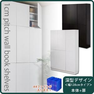 1cmピッチラック 扉 幅128|furniture-direct
