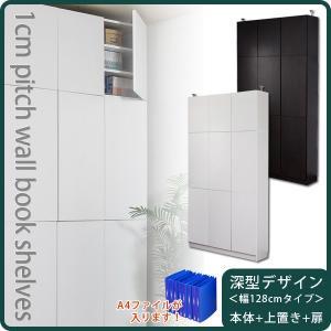 1cmピッチラック 扉 幅128 セット|furniture-direct