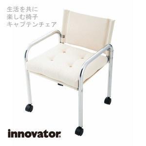 innovator イノベーター captain キャプテン チェア キャスター付き|furniture-direct