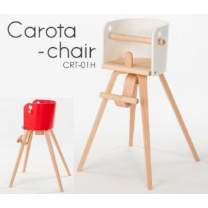 ベビーチェア カロタ チェア SDI 佐々木デザイン CRT-01H Carota チェア|furniture-direct