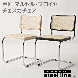 マルセル・ブロイヤー チェスカアームレスチェア 肘なし イタリア製 スティールライン社 |furniture-direct