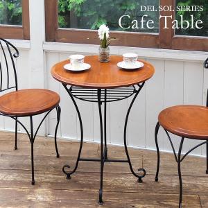 DEL SOL デル・ソル カフェテーブル おしゃれな円形テーブル カフェ風。|furniture-direct