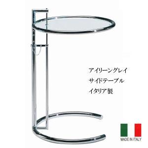 サイドテーブル アイリーングレイ ガラステーブル イタリア製 スチールライン e-1027 furniture-direct