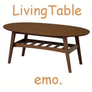エモ EMO リビングテーブル EMT-2577BR emo カントリー風の素朴なテーブル|furniture-direct