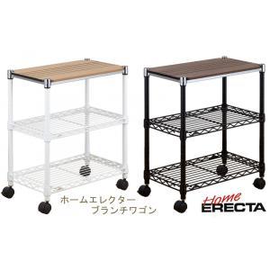 erecta  ホームエレクター ブランチワゴン HCGB1424BB・HCGB1424NW|furniture-direct