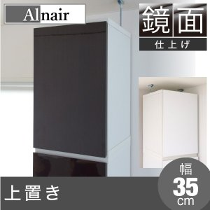 Alnair 鏡面 上置き 35cm幅|furniture-direct