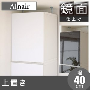 Alnair 鏡面 上置き 40cm幅|furniture-direct